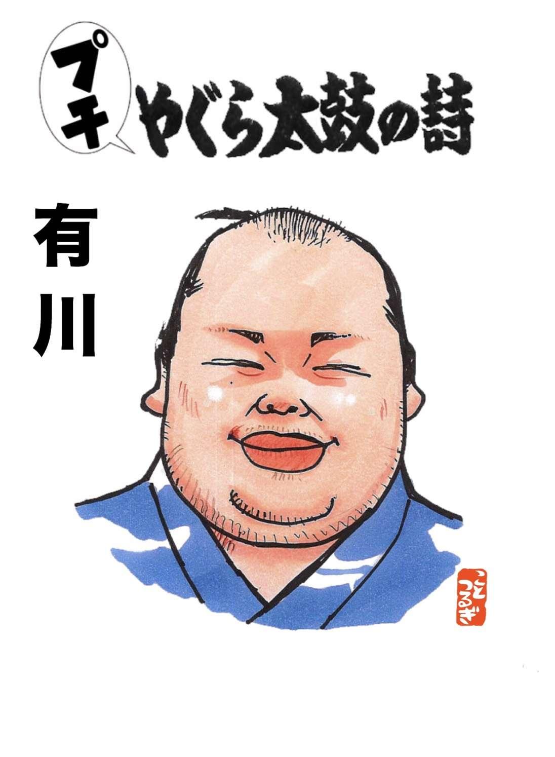 コラム - 大相撲 |dメニュースポーツ