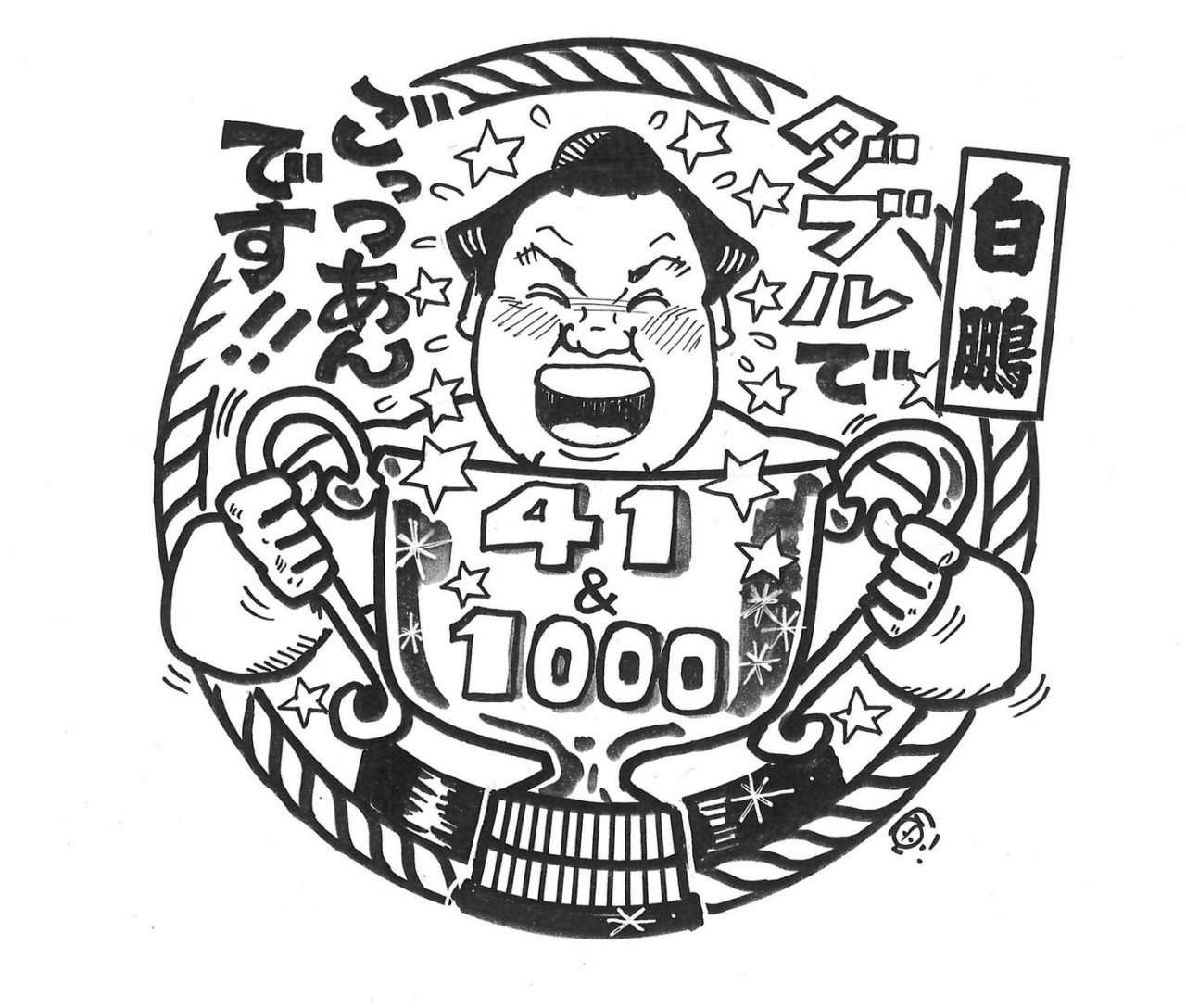 大相撲|dメニュースポーツ|試合速報や最新ニュースが無料で ...